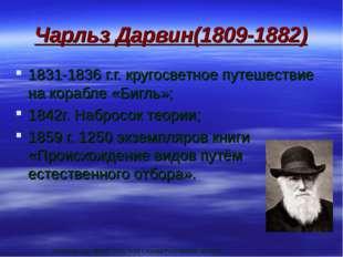 Чарльз Дарвин(1809-1882) 1831-1836 г.г. кругосветное путешествие на корабле «