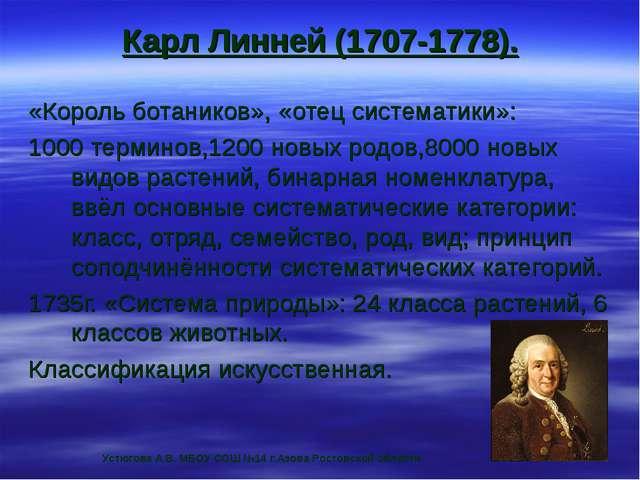 Карл Линней (1707-1778). «Король ботаников», «отец систематики»: 1000 термино...