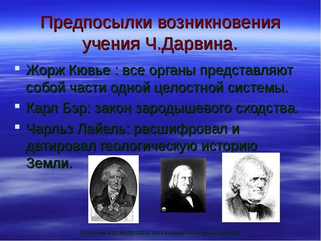 Предпосылки возникновения учения Ч.Дарвина. Жорж Кювье : все органы представл...
