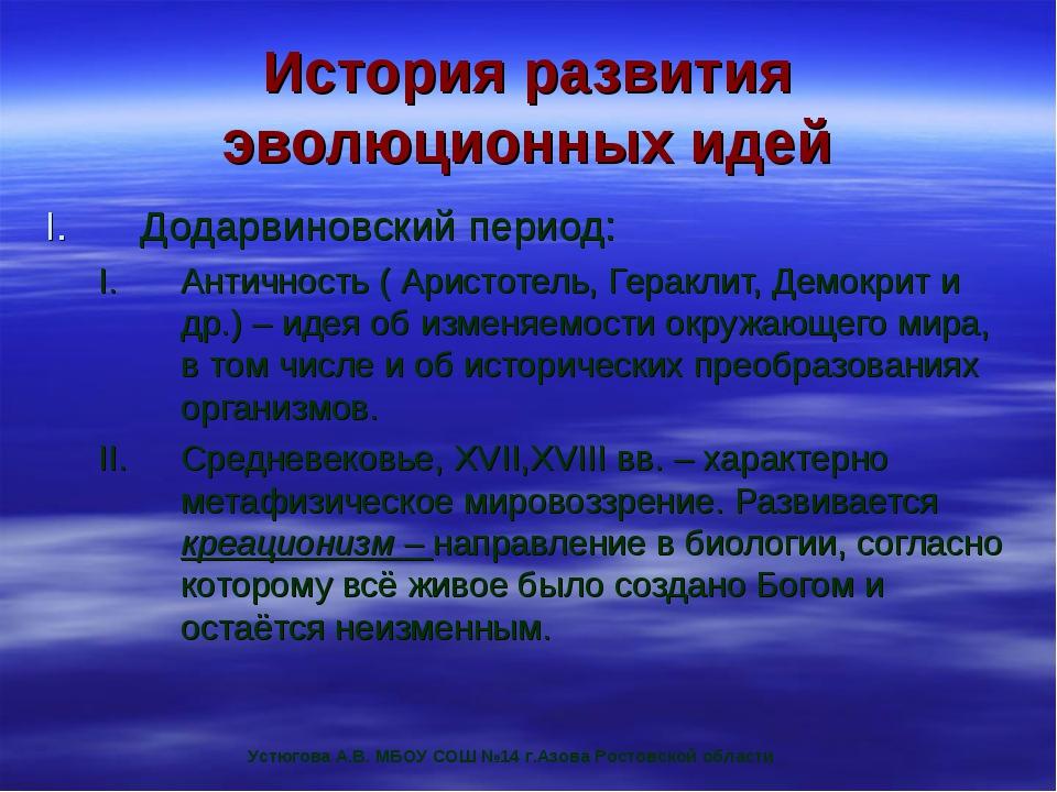 История развития эволюционных идей Додарвиновский период: Античность ( Аристо...