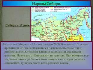 Население Сибири к к.17 в.составляло 200000 человек. На севере проживали ненц