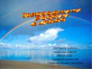 Составила: учитель начальных классов МБОУ СОШ «Дневной пансион-84 Сладкова Та