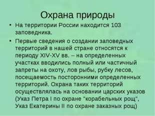 Охрана природы На территории России находится 103 заповедника. Первые сведени