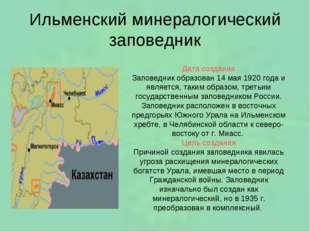 Ильменский минералогический заповедник Дата создания Заповедник образован 14