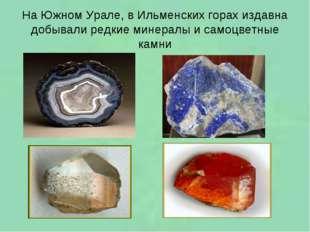 На Южном Урале, в Ильменских горах издавна добывали редкие минералы и самоцве