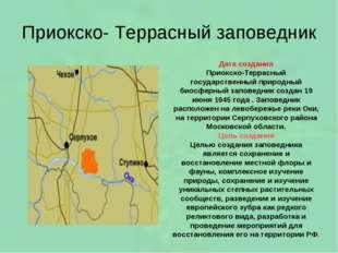 Приокско- Террасный заповедник Дата создания Приокско-Террасный государственн