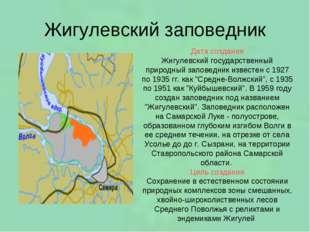 Жигулевский заповедник Дата создания Жигулевский государственный природный за