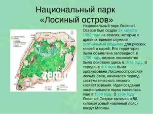 Национальный парк «Лосиный остров» Национальный парк Лосиный Остров был созда