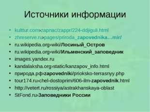 Источники информации kulttur.com›zapnac/zappr/224-ddjiguli.html zhreserve.ru›