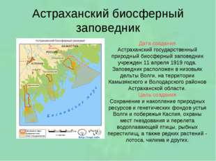 Астраханский биосферный заповедник Дата создания Астраханский государственный