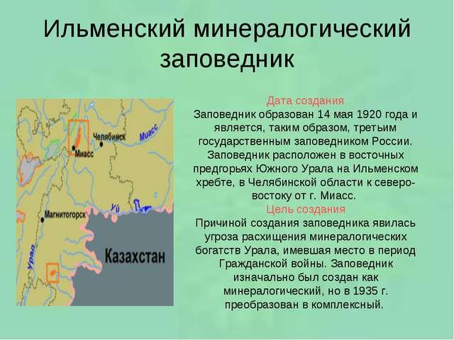 Ильменский минералогический заповедник Дата создания Заповедник образован 14...