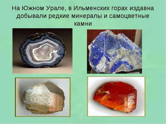 На Южном Урале, в Ильменских горах издавна добывали редкие минералы и самоцве...