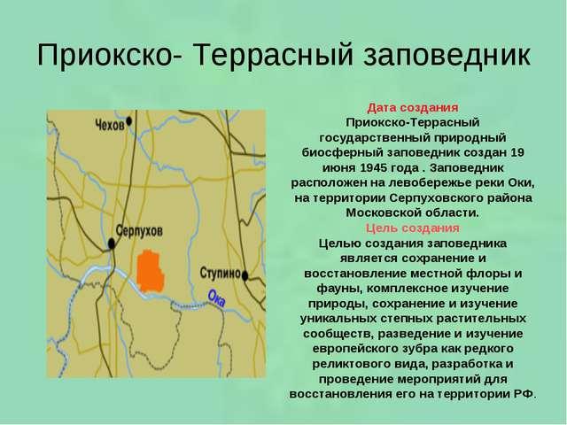 Приокско- Террасный заповедник Дата создания Приокско-Террасный государственн...