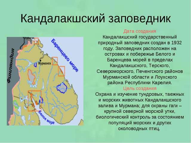 Кандалакшский заповедник Дата создания Кандалакшский государственный природны...