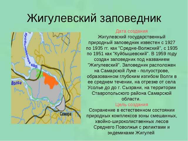 Жигулевский заповедник Дата создания Жигулевский государственный природный за...