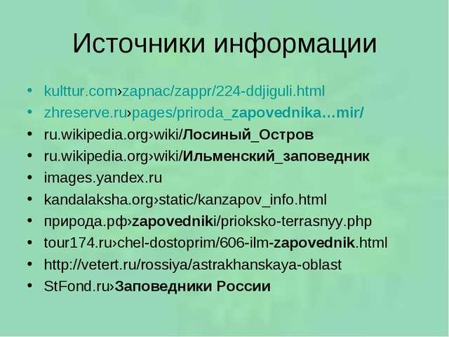 Источники информации kulttur.com›zapnac/zappr/224-ddjiguli.html zhreserve.ru›...