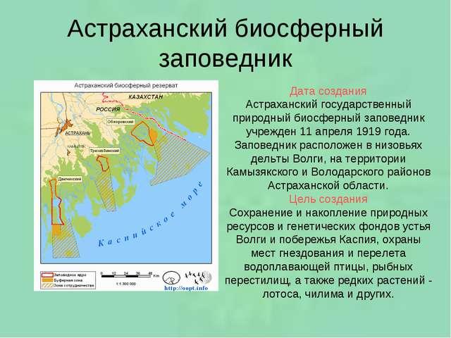 Астраханский биосферный заповедник Дата создания Астраханский государственный...