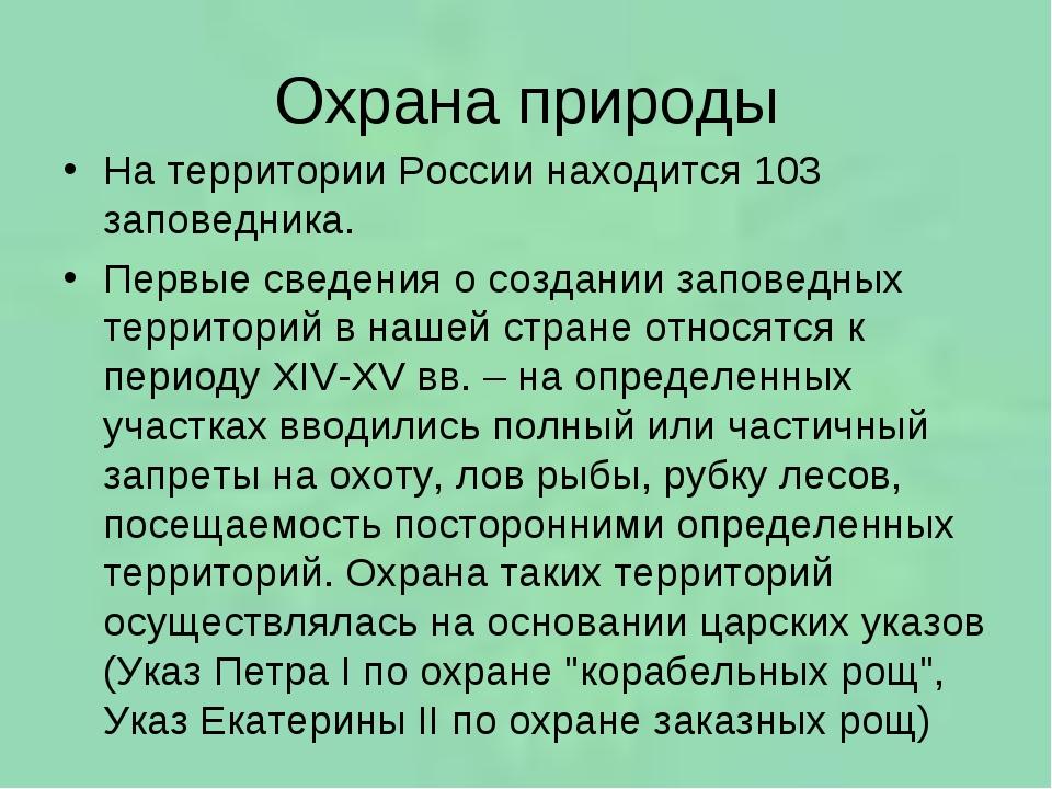 Охрана природы На территории России находится 103 заповедника. Первые сведени...