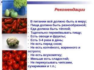 Рекомендации ·В питании всё должно быть в меру; ·Пища должна быть разнооб