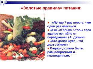 «Золотые правила» питания: ● «Лучше 7 раз поесть, чем один раз наесться ● «Еш