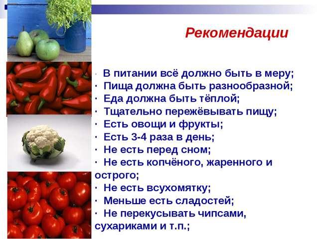 Рекомендации ·В питании всё должно быть в меру; ·Пища должна быть разнооб...