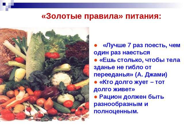 «Золотые правила» питания: ● «Лучше 7 раз поесть, чем один раз наесться ● «Еш...