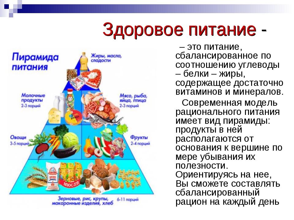 Здоровое питание - – это питание, сбалансированное по соотношению углеводы –...