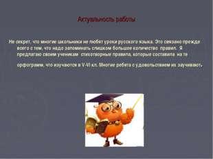 Актуальность работы Не секрет, что многие школьники не любят уроки русского я
