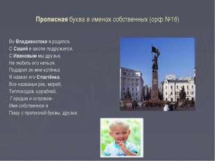 Прописная буква в именах собственных (орф.№16) Во Владивостоке я родился, С С
