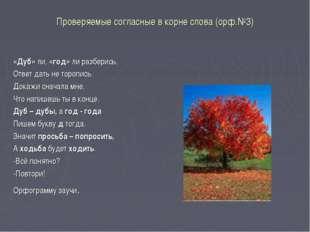 Проверяемые согласные в корне слова (орф.№3) «Дуб» ли, «год» ли разберись, От