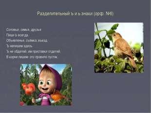 Разделительный ъ и ь знаки (орф. №6) Соловьи, семья, друзья Пиши Ь всегда. Об