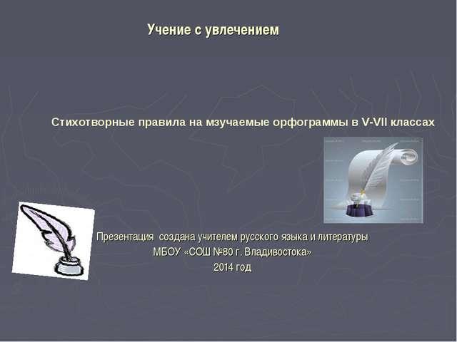 Учение с увлечением Презентация создана учителем русского языка и литературы...