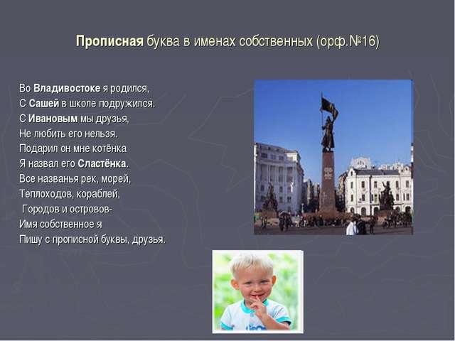 Прописная буква в именах собственных (орф.№16) Во Владивостоке я родился, С С...