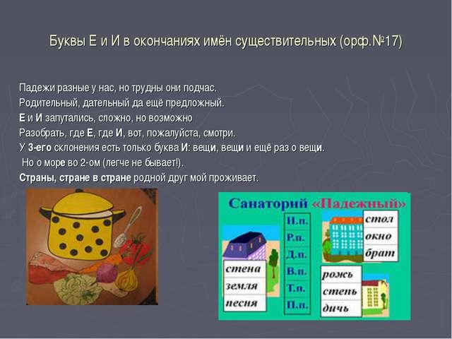 Буквы Е и И в окончаниях имён существительных (орф.№17) Падежи разные у нас,...