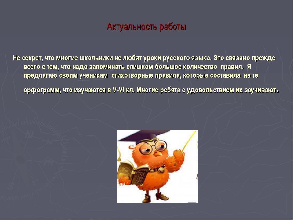 Актуальность работы Не секрет, что многие школьники не любят уроки русского я...