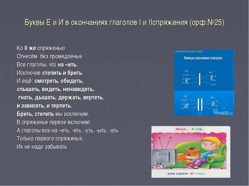 Буквы Е и И в окончаниях глаголов I и IIспряжения (орф.№25) Ко II же спряжень...