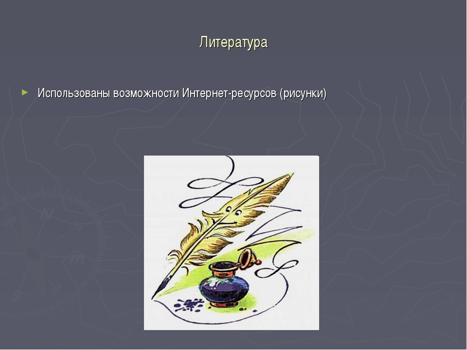 Литература Использованы возможности Интернет-ресурсов (рисунки)