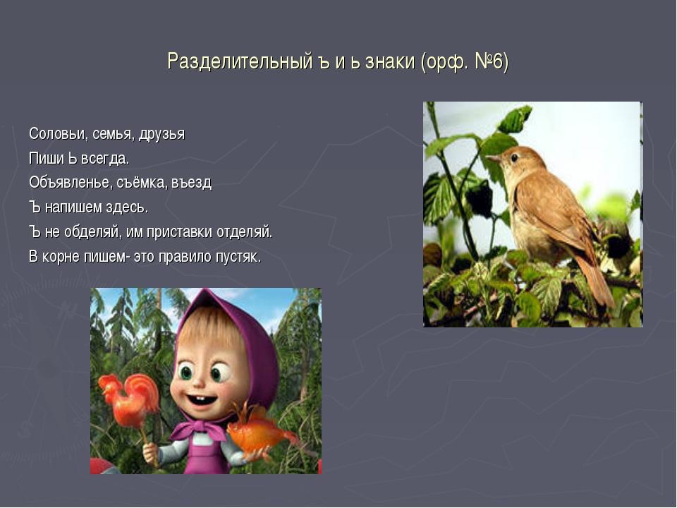 Разделительный ъ и ь знаки (орф. №6) Соловьи, семья, друзья Пиши Ь всегда. Об...