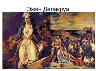 Эжен Делакруа