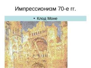 Импрессионизм 70-е гг. Клод Моне