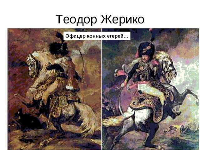 Теодор Жерико Офицер конных егерей…