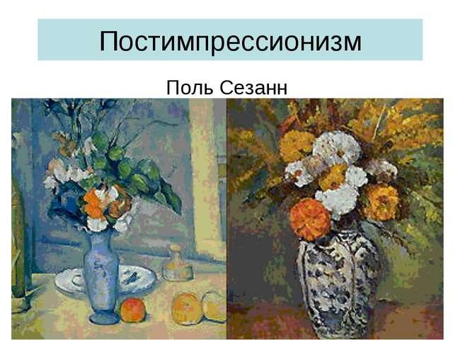 Постимпрессионизм Поль Сезанн