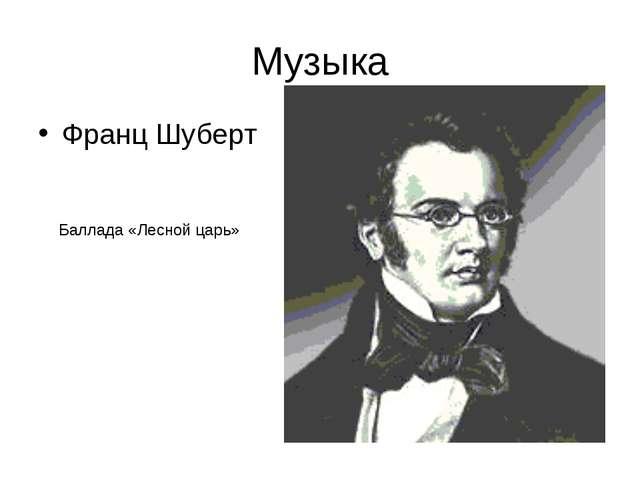 Музыка Франц Шуберт Баллада «Лесной царь»