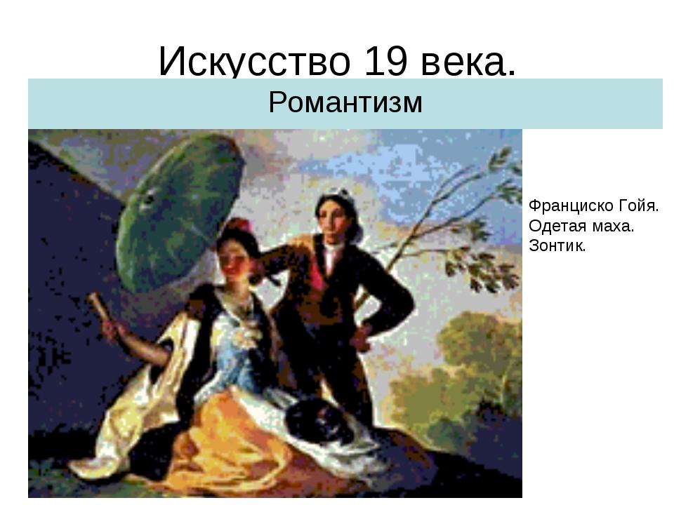 Искусство 19 века. Романтизм Франциско Гойя. Одетая маха. Зонтик.