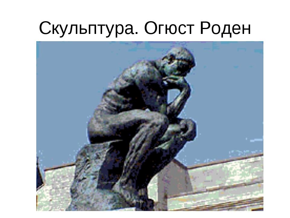 Скульптура. Огюст Роден