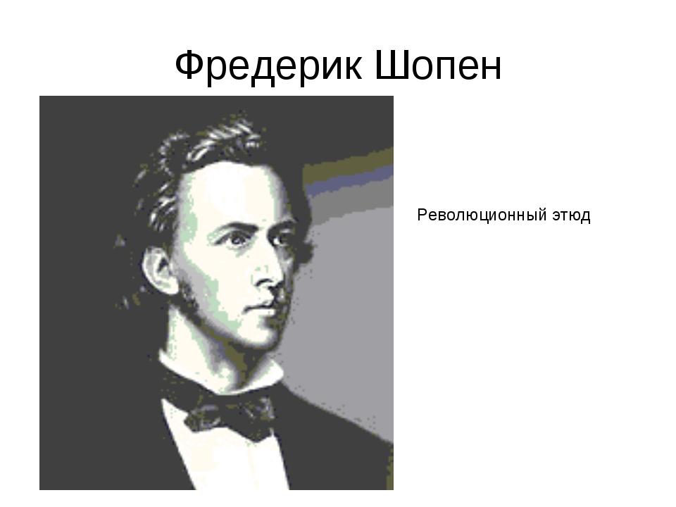 Фредерик Шопен Революционный этюд