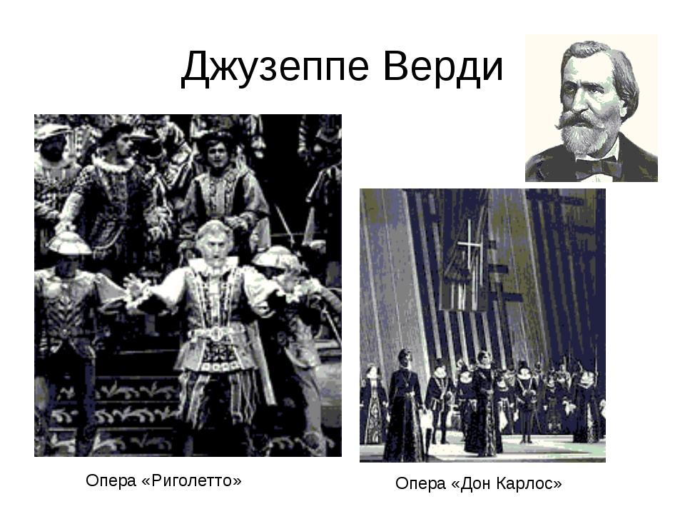 Джузеппе Верди Опера «Риголетто» Опера «Дон Карлос»