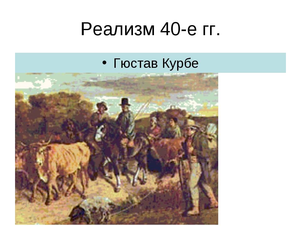 Реализм 40-е гг. Гюстав Курбе