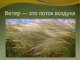 Ветер — это поток воздуха