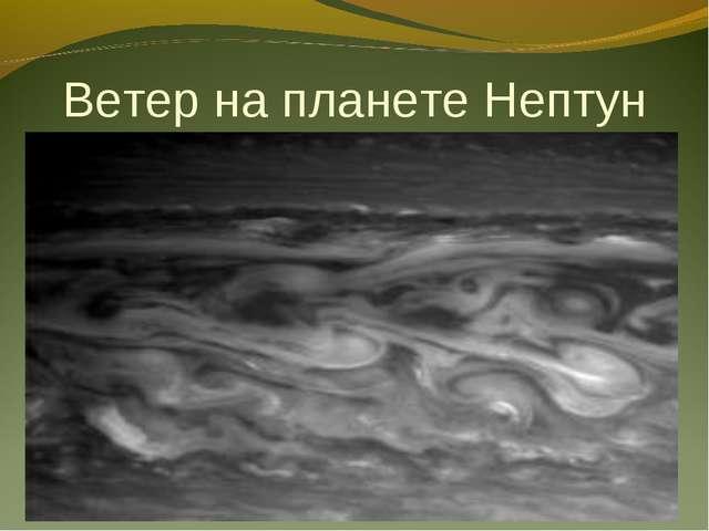 Ветер на планете Нептун